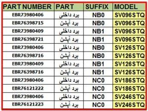 تعمیر کولرگازی در شمال تهران - علت بروز خطای ۵۱ در کولرگازی ال جی